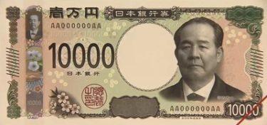 新1万円札の渋沢栄一記念館に行ってきた感想!アクセスや旧渋沢邸についても!