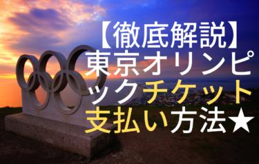 【徹底解説】東京オリンピックチケットの支払い方法とルール!これを読めば全てわかる!