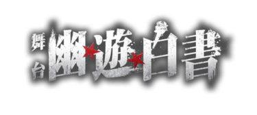【名作】幽☆遊☆白書の舞台キャスト決定!原作のキャラクター比較画像も!