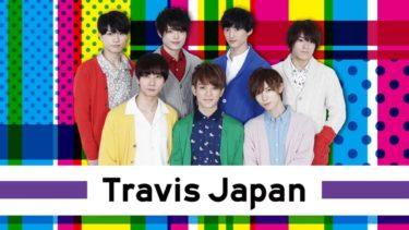 【メンバー別】Travis Japan(トラビスジャパン)のダンスの特徴は?うまい順にダンス経験者が紹介します!