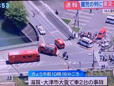 【最新画像】大津市大萱の交通事故で園児2名死亡。原因や現場は?次第に明らかになる悲惨さ