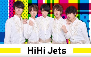 HiHiJetsってどんなグループ?メンバーカラーやローラースケート動画も紹介!