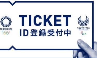 東京オリンピックID登録方法を詳しく解説!画像あり!チケット購入前の手順を確認しよう!