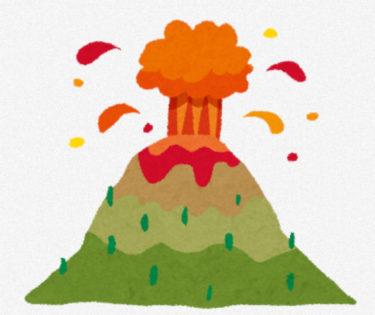 2020年までに火山噴火が起きる!?箱根山も危険!緊急時の対策・備えを知ろう
