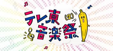 【テレ東音楽祭2019】6月26日(水)開催!出演アーティストは?過去の企画や出演者一覧も
