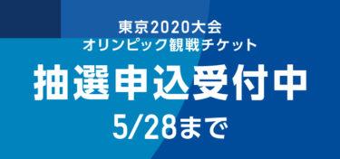 東京オリンピックのチケット購入方法!操作を画像つきで解説!