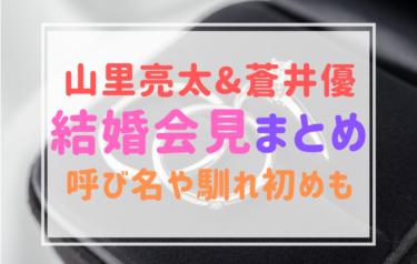 【動画】山里亮太と蒼井優の結婚会見まとめ!指輪お断り!?クロちゃんとは土俵が違う?