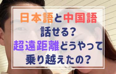 【動画で検証】リン・チーリンは日本語堪能!AKIRAも中国語を喋れる?超遠距離でも結婚できた理由