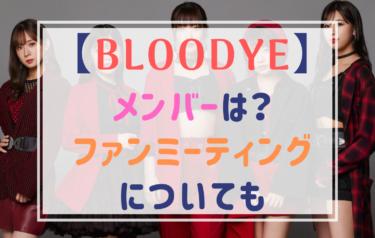 【BlooDye】メンバーは誰?ファンミーティングはいつ?ライブに向けてダンサーを募集!