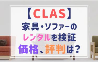 家具レンタル【CLAS】の価格や評判まとめ。ほんとに安いの?ソファーをレンタルするとしたら?