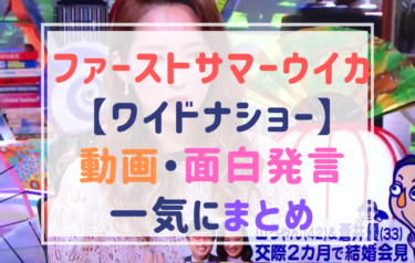 【ワイドナショー】ファーストサマーウイカの動画まとめ!おもしろ発言連発!