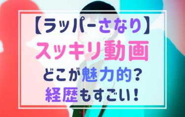 """【オリジナルラップ動画あり】イケメン""""さなり""""スッキリ生出演!魅力や経歴についても"""