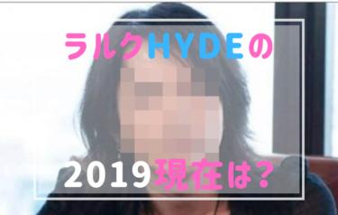 hyde(ハイド)のすっぴんが美しい!現在とデビュー当時の画像を比較!