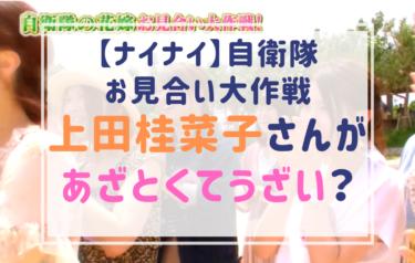 【お見合い大作戦】上田桂菜子があざとい?喋り方がうざいと話題に。動画もあり。