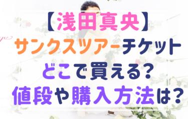 浅田真央サンクスツアー2019のチケットはどこで買える?値段は?