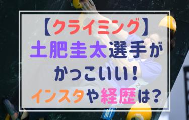 【クライミング】土肥圭太がかっこいい!インスタTikTokがおもしろい!オリンピックでメダル有望?