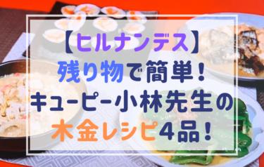 【ヒルナンデス】木金レシピ4品!キンパ、ピーマン、親子丼、イワシの缶詰などをキューピー小林先生が伝授!