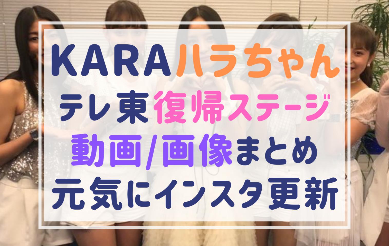 テレ 東京 音楽 祭 hara