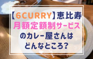 【恵比寿】6curry会員制カレー屋は月額3000円でカレー食べ放題!林先生の初耳学でも月額定額制サービスが紹介される!