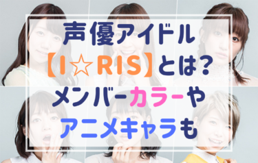 【声優アイドル】i☆Ris(アイリス)のメンバーは超個性的!メンバーカラーや担当アニメキャラも紹介!