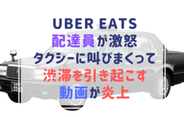UberEatsの配達員が渋滞を引き起こす動画が話題。タクシーに向かって怒り叫ぶも警察がきて大人しくなる。