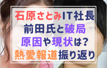 石原さとみ破局!理由は前田裕二社長が仕事にストイックすぎるから?現在の彼氏は?熱愛報道を画像で振り返り!