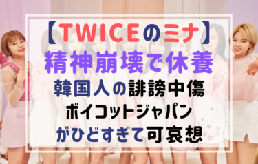 TWICEミナのパニック障害はボイコットジャパンのせい?悪質な韓国人の誹謗中傷がひどい!
