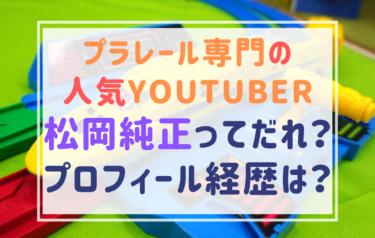 プラレール 専門YouTuber松岡純正ってどんな人?転職や睡眠障害で納豆ごはん生活も?