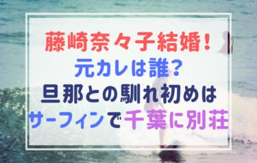藤崎奈々子の元カレは誰?旦那との馴れ初めはサーフィンで千葉に別荘あり!