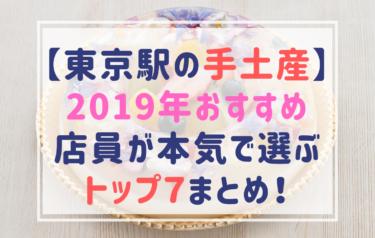 2019東京駅スタッフおすすめの手土産トップ7!フロマージュや揚げ煎餅、ブーケなど