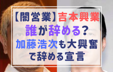 吉本興業だれが辞める?加藤浩次、松本人志など芸人が辞める宣言!