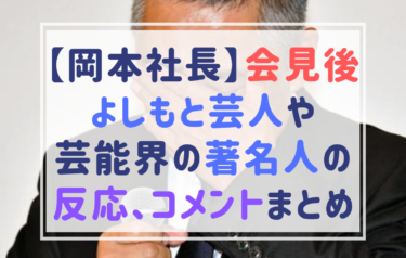 岡本社長の記者会見に対するツイート反応まとめ!芸人や著名人は何を思った?