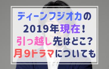 ディーンフジオカ2019年現在は?ツアーや月9ドラマで多忙!拠点は今も日本?