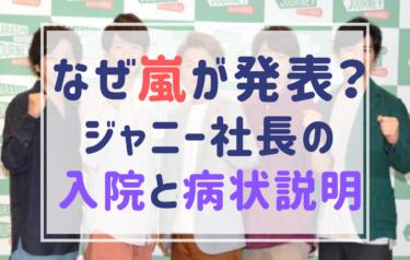 【ジャニーさん入院】なぜ嵐・松潤が発表?タッキーじゃないのは?