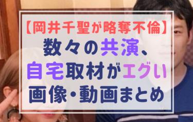 【画像】三谷竜生は岡井千聖の大ファン?不倫のきっかけは共演!自宅訪問で子供や妻とも会っていたのが衝撃すぎる。