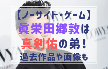 【ノーサイドゲーム】眞栄田郷敦(七尾圭太)は新田真剣佑の弟!過去出演作品やイケメン画像も