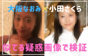 【画像検証】大坂なおみと小田さくらが似てる!ストレートへアでさらにそっくりに?ふたりともかわいくなった!