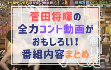 ウチガヤ【動画】菅田将暉の本気コント!芸人インポッシブルのネタが面白すぎる!その他のトークも