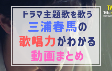 三浦春馬の歌唱力がわかる動画まとめ!うまいけどドラマ主題歌でCD歌手デビューは微妙?