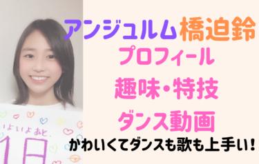 【アンジュルム】橋迫鈴のプロフィールや動画まとめ。歌とダンスがうまくてかわいい!と評判の新メンバー?