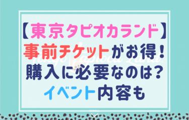 東京タピオカランドの事前チケット購入は急げ!スマホとクレジットカードも必須!