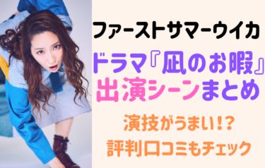 凪のお暇のファーストサマーウイカ出演シーンまとめ!演技もうまいと評判あり!