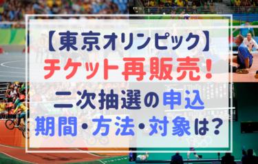 東京オリンピックチケット追加抽選とは?チケット種類、申込方法、期間、対象は?