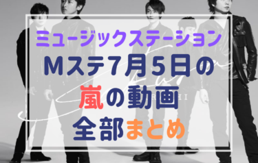 嵐の7月5日Mステメドレー動画まとめ。Sakura・きっと大丈夫・ARASHIの3曲!呼吸困難の桜吹雪が凄すぎる!
