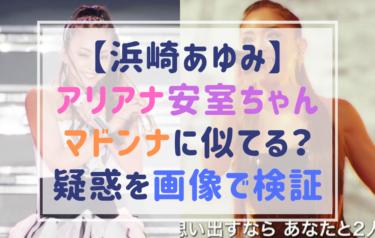 浜崎あゆみはアリアナと安室ちゃんを真似してる?マドンナ意識からの路線変更との声も。