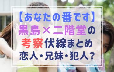 【あな番】黒島と二階堂は恋人になる?きょうだい説や双子説は?匂いとAIに注目!