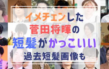 菅田将暉の短髪がかっこよすぎると話題!過去の短髪画像も集めてみた!