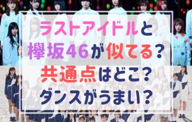ラストアイドルが欅坂に似てるか徹底分析!ダンス動画やメンバーで検証!