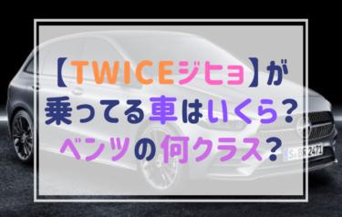 ジヒョ(TWICE)が乗ってる車はいくら?車種はベンツの何クラス?カン・ダニエルとドライブしてるの?