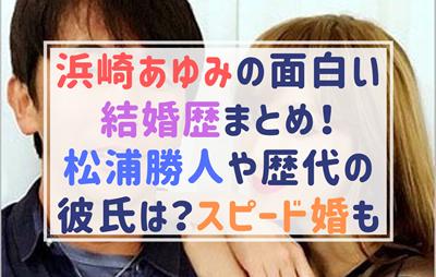浜崎あゆみ 同期